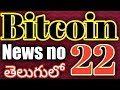 Daily Bitcoin news no 22, Bitcoin news in India, Bitcoin news in Telugu, world wide Bitcoin news,