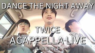 [#vbexit] 트와이스(TWICE) Dance The Night Away 아카펠라 by 보이스밴드 엑시트(Voiceband EXIT)