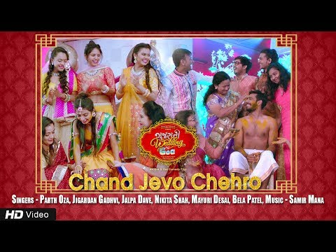 Chand Jevo Chehro | Gujarati Wedding In Goa | Parth Oza, Jigardan Gadhvi, Jalpa Dave | Samir Mana