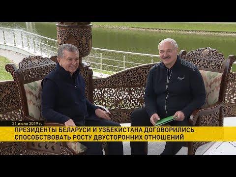 Лукашенко и Мирзиёев