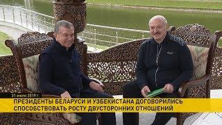 Лукашенко и Мирзиёев договорились. Итоги встречи президентов Беларуси и Узбекистана