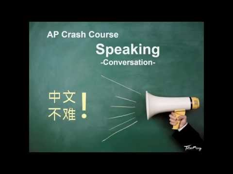 AP Crash Course - TutorMing Chinese Lesson