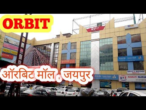 ऑर्बिट मॉल जयपुर | Orbit Mall Jaipur | Orbit Mall Passport Office Jaipur | Orbit Mall Vertex Centre