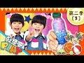 【閃亮星空瓶 & 奇幻宇宙畫】就是要PLAY_S2 第3集 左左右右 DIY 兒童節目 官方HD完整版