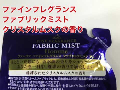 NSファーファ・ジャパン ファーファファインフレグランス オム ファブリックミスト  クリスタルムスクの香り 詰替 230mL
