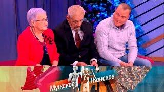 Мужское / Женское - Чудеса под Новый год. Выпуск от28.12.2016