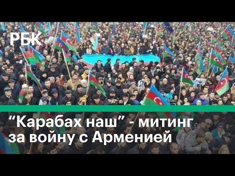 Митинг в Баку в поддержку войны. Протестующих разгоняли водометами