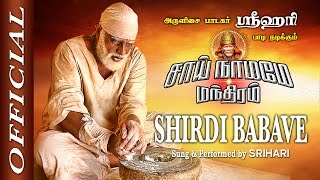 Srihari | Shirdi Sai Baba | Tamil Devotional | Shirdi Babave Full Song