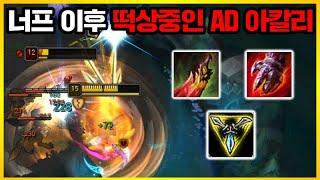 [롤] AD 아칼리 라인전과 한타 강의