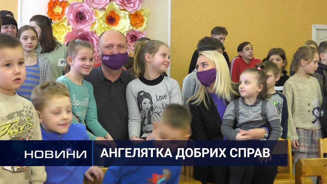 Мільйон для дитячих будинків від «Епіцентру». Перший Подільський 24.02.2021