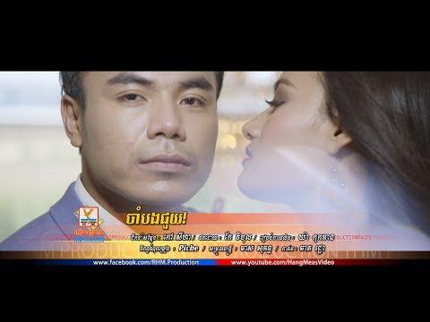 Jam Bong Juoy - Chhorn Sovannareach [MV TEASER]