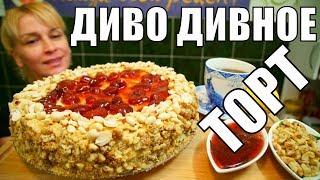 Праздничный торт ДИВО ДИВНОЕ! За час вкусный простой десерт к чаю