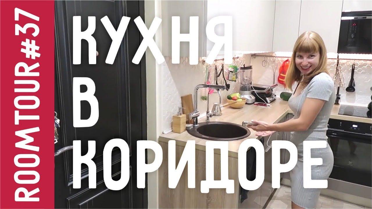 Кухня В КОРИДОРЕ!!! Кухня в однушке. Дизайн интерьера однокомнатной квартиры. РумТур 37.