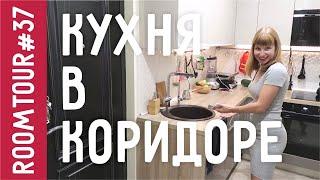 Кухня В КОРИДОРЕ!!! Обзор маленькой Кухни. Дизайн интерьера однокомнатной квартиры. Рум Тур 37.