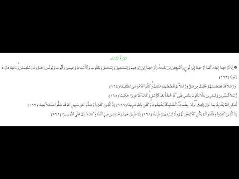 SURAH AN-NISA #AYAT 163-169: 9th September 2020