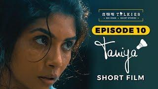 Taniya (তানিয়া) | Episode 10: Projonmo Talkies | Bangla Short Film