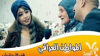 تحشيش عن حياة المواطن العراقي من السبعينات لليوم محمد قاسم