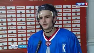 """Хоккейный клуб """"Брянск"""" начал сезон с победы"""