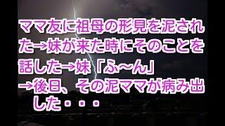 【修羅場 復讐】ママ友に祖母の形見の宝石を泥された→妹が家に来た時、...