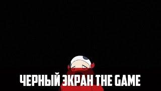 Черный экран: The Game