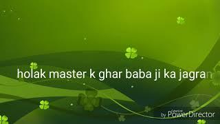 Avtar singh Balkar singh bhut acha Bhajan Avtar singh dholak master k ghar baba ji ka jagran