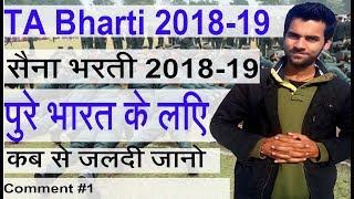 army bharti 2018