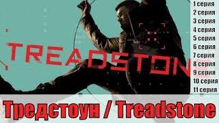 Тредстоун / Treadstone 1, 2, 3, 4, 5, 6, 7, 8, 9, 10, 11 серия / экшн / боевик / сюжет, анонс