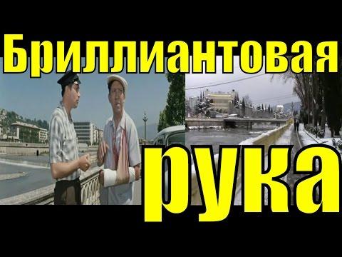 Бриллиантовая рука место съёмки фильма 1967-2016 / Самый лучший город на земле - Сочи / место встреч