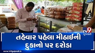 Health Dept Conducts Search Operation At Sweet Shops Ahead Of Festive Season  Tv9gujaratinews