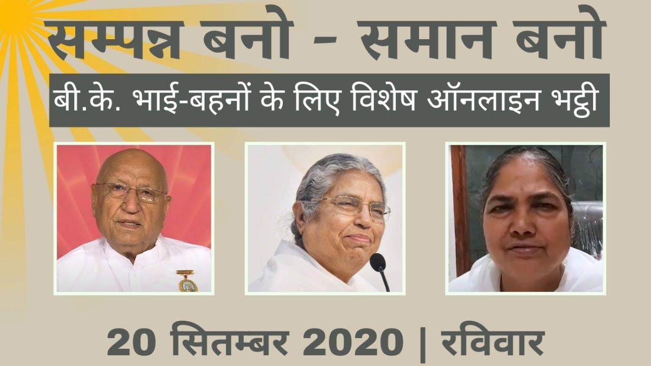 Sampann Sampurnta ka pursharath +Eve. Meditattion- BK Asha didi, ORC | 20-Sept-2020 | 05:00-07:30 PM