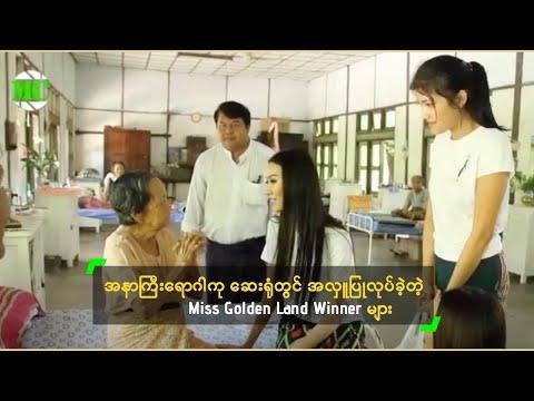 Thant Shin | Facebook