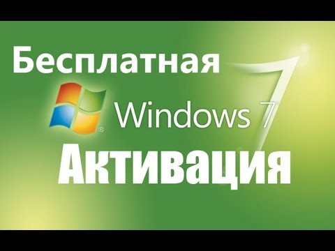 Активатор windows 7 / Ключ активации windows 7