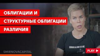 Облигации. Как инвестировать? // Наталья Смирнова