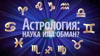 видео астрология наука или нет
