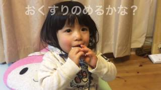 【2歳】こどもの粉薬の飲み方【ぺこニコたん】 thumbnail