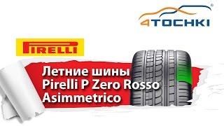 видео Автомобильные шины Pirelli P Zero Direzionale
