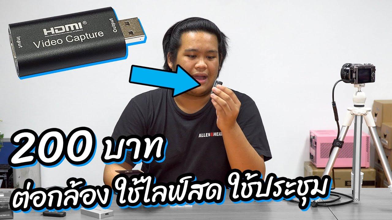 รีวิว HDMI Capture Card ราคา 200 บาท | ปลาสวรรค์ #239