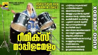 Nonstop Remix Malayalam Mappila Songs | Remix Mappilamelam | Audio Jukebox | Old Mappila Pattukal