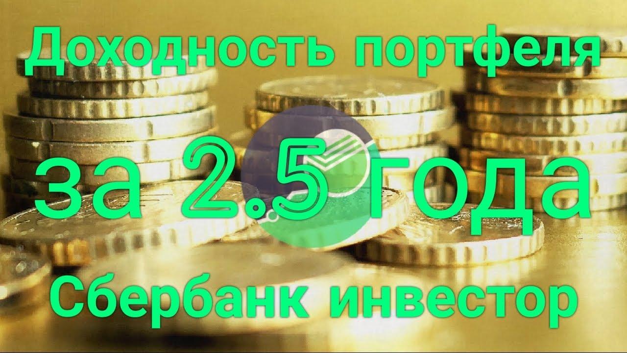 Доходность портфеля в Сбербанк инвестор за 2.5 года инвестиций