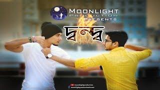 দ্বন্দ্ব || Brothers || Bangla Short Film || Moonlight Production | Sazzad | Jahid | Roby