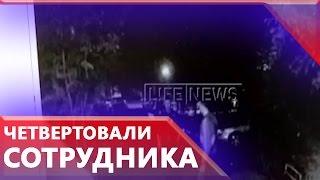 Неизвестные четвертовали сотрудника МЧС в Москве