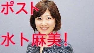 『ブラタモリ』のNHK・桑子真帆アナが大躍進 ポスト・水卜一番手? ...