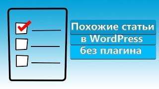 видео Как вывести похожие записи, статьи без плагина на WordPress