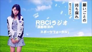 170518 RBCiラジオ「漢那邦洋のスポーツフォーカル」radio ver.~宮里莉羅.谷口めぐ.向井地美音.福岡聖菜