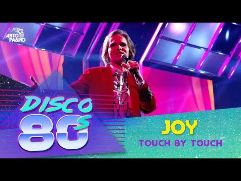 Joy - Touch By Touch (Дискотека 80-х 2017)