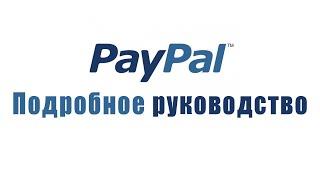 Как пользоваться платёжной системой PayPal(Инструкции и #видеоуроки для блогеров - http://1zaicev.ru Вы познакомитесь с международной платёжной системой..., 2016-05-21T04:30:01.000Z)