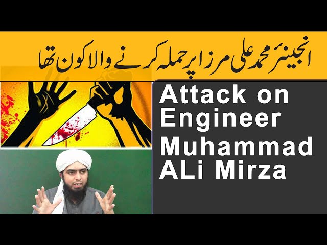 Attack on Engineer Muhammad Ali Mirza | Muhammad Ali Mirza Attack | Detail by Aamer Habib |Public TV