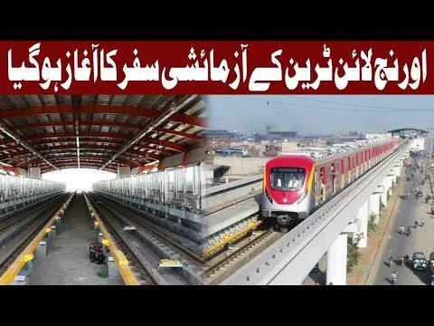 Punjab CM Inaugurates Second Orange Line Train Test Run - 16 May 2018 - Express News