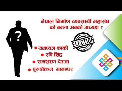 NEPAL NIRMAN BYAWASAI MAHASANGH (FCAN) ELECTION   YOHO TV