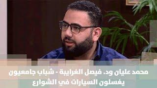 محمد عليان ود. فيصل الغرايبة - شباب جامعيون يغسلون السيارات في الشوارع